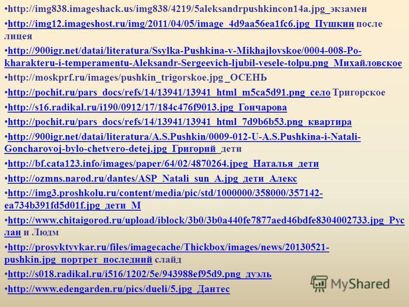 http://img838.imageshack.us/img838/4219/5aleksandrpushkincon14a.jpg_экзамен http://img12.imageshost.ru/img/2011/04/05/image_4d9aa56ea1fc6.jpg_Пушкин после лицея http://img12.imageshost.ru/img/2011/04/05/image_4d9aa56ea1fc6.jpg_Пушкин http://900igr.ne