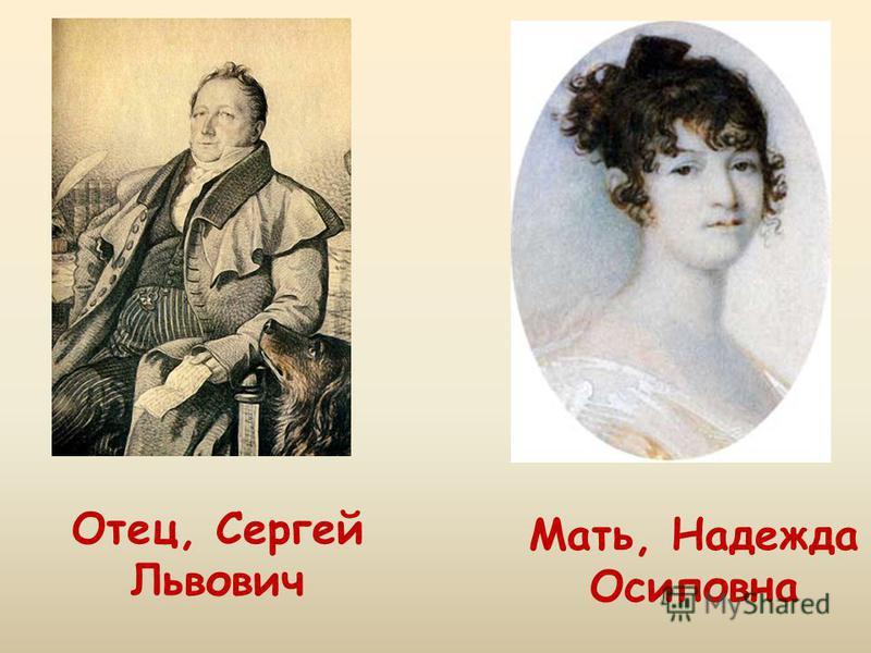 Отец, Сергей Львович Мать, Надежда Осиповна