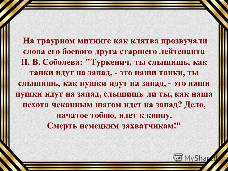 На траурном митинге как клятва прозвучали слова его боевого друга старшего лейтенанта П. В. Соболева: