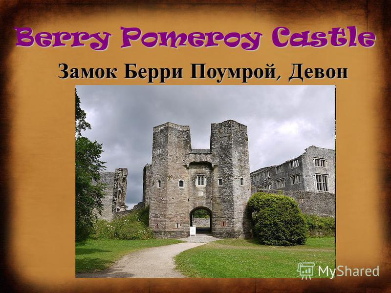 Berry Pomeroy Castle Замок Берри Поумрой, Девон