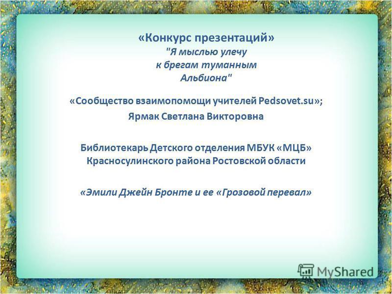 «Конкурс презентаций»