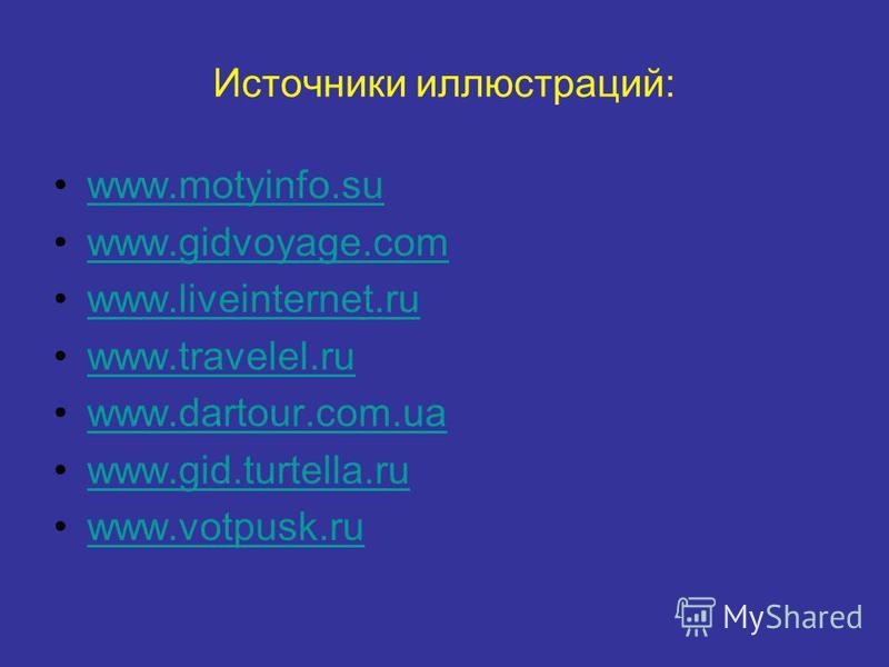 Источники иллюстраций: www.motyinfo.su www.gidvoyage.com www.liveinternet.ru www.travelel.ru www.dartour.com.ua www.gid.turtella.ru www.votpusk.ru