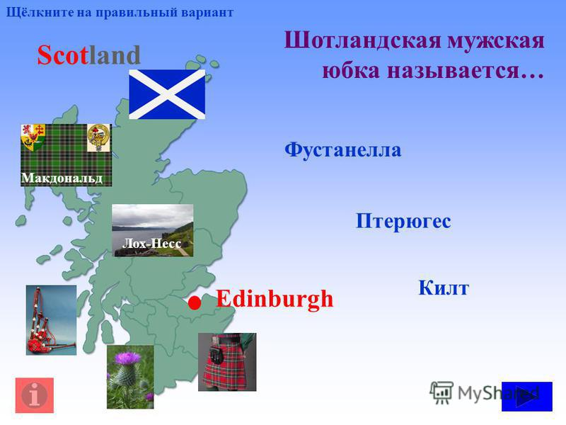 Лох-Несс Макдональд Scotland Edinburgh Шотландская мужская юбка называется… Килт Птерюгес Фустанелла Щёлкните на правильный вариант