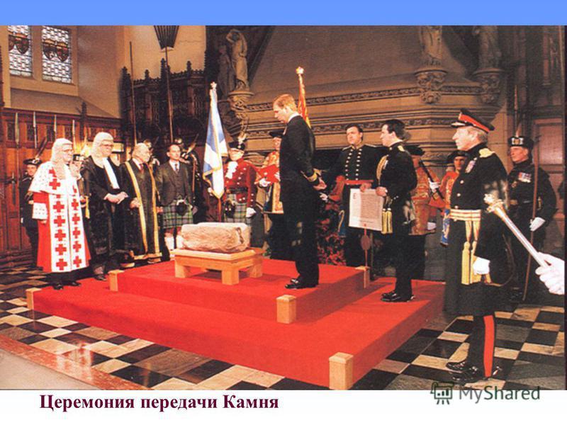Церемония передачи Камня