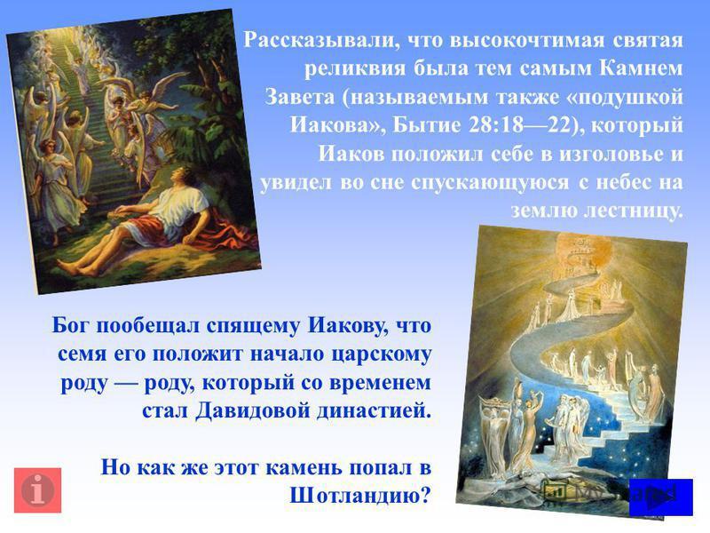 Рассказывали, что высокочтимая святая реликвия была тем самым Камнем Завета (называемым также «подушкой Иакова», Бытие 28:1822), который Иаков положил себе в изголовье и увидел во сне спускающуюся с небес на землю лестницу. Бог пообещал спящему Иаков