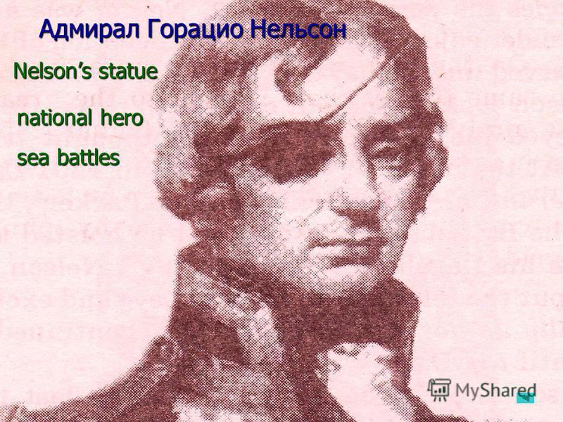 Адмира л Горацио Нельсон sea battles sea battles Nelsons statue Nelsons statue national hero sea battles Адмирал Горацио Нельсон