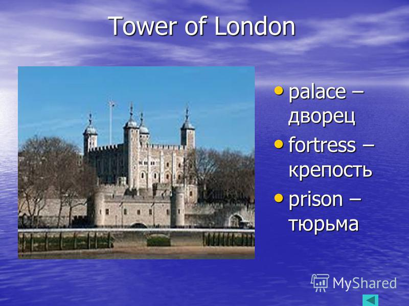 Tower of London palace – дворец palace – дворец fortress – крепость fortress – крепость prison – тюрьма prison – тюрьма