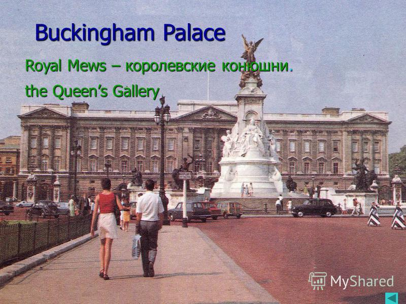 Buckingham Palace Royal Mews – королевские конюшни. the Queens Gallery