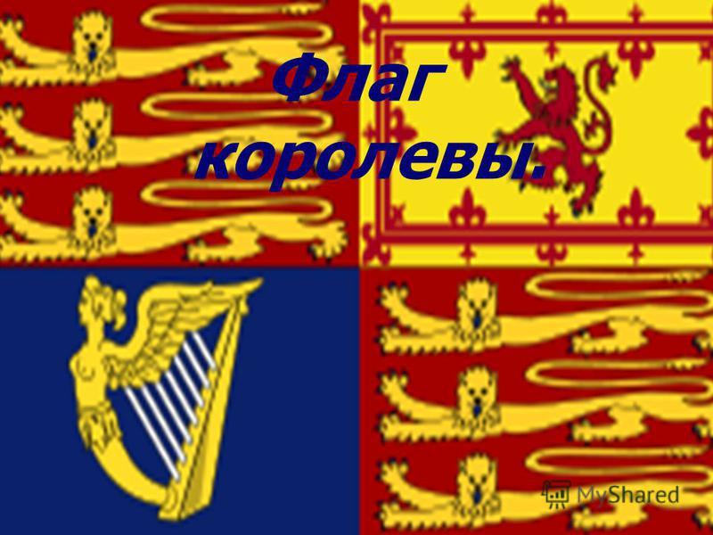 Флаг королевы.