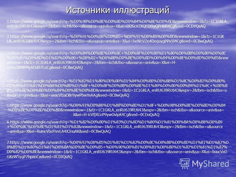Источники иллюстраций 5. https://www.google.ru/search?q=%D0%91%D0%B0%D1%88%D0%BD%D1%8F+%D0%9B%D0%BE%D0%BD%D0%B4 %D0%BE%D0%BD%D0%B0&newwindow=1&rlz=1C1GKLA_enRU639RU643&espv=2&tbm=isch&tbo=u&source=univ&sa= X&ei=H-icVfjXGcP9ywOvlpK4Cg&ved=0CDoQsAQ 1.h