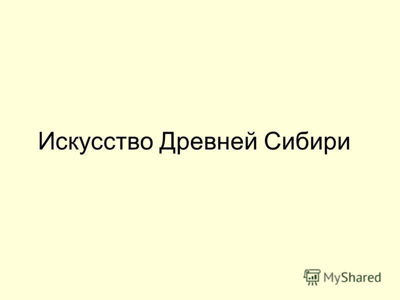 Искусство Древней Сибири