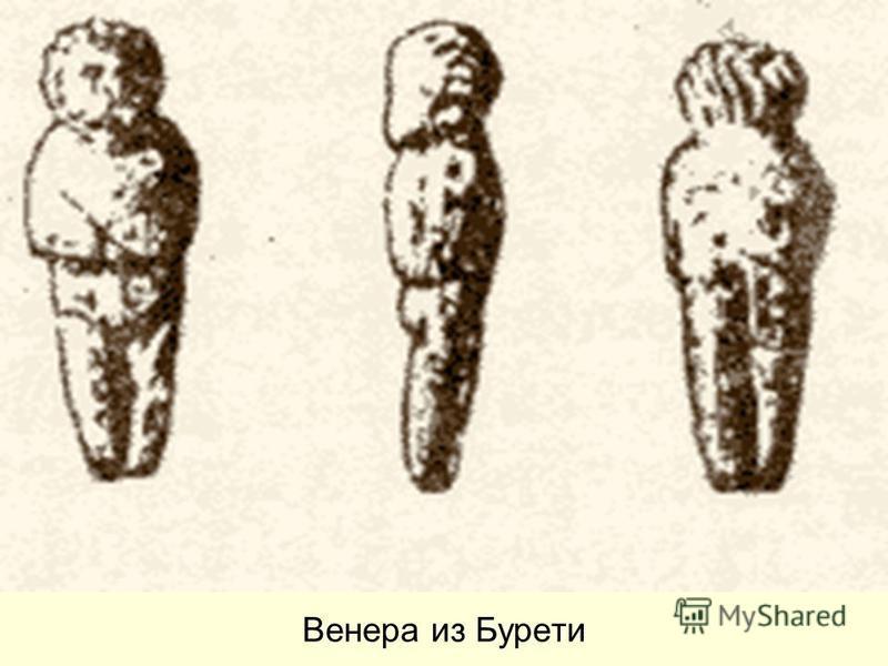 Венера из Бурети