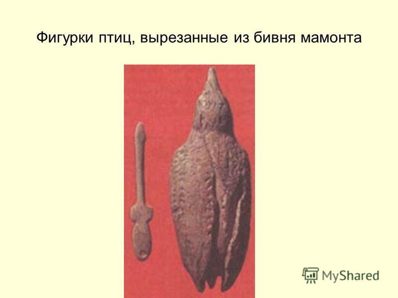 Фигурки птиц, вырезанные из бивня мамонта