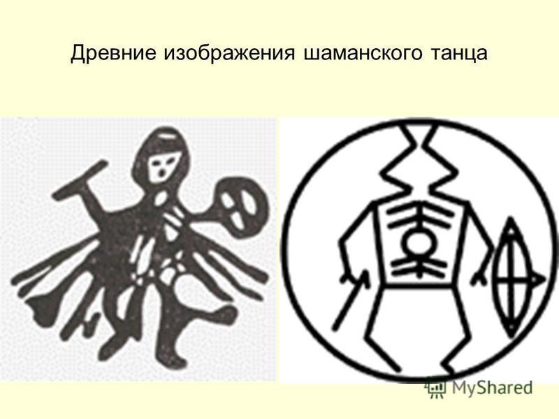 Древние изображения шаманского танца