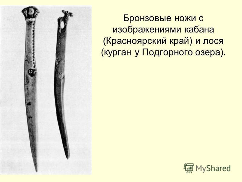 Бронзовые ножи с изображениями кабана (Красноярский край) и лося (курган у Подгорного озера).