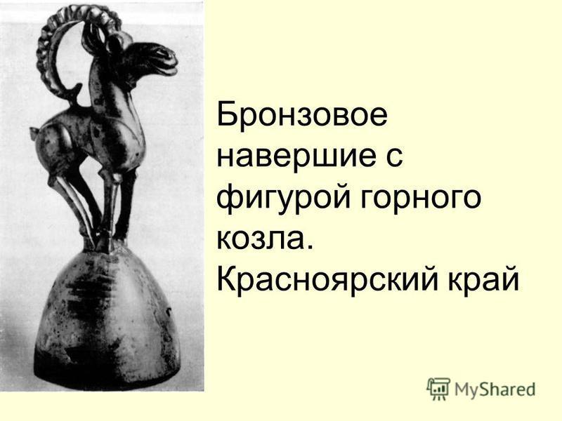 Бронзовое навершие с фигурой горного козла. Красноярский край
