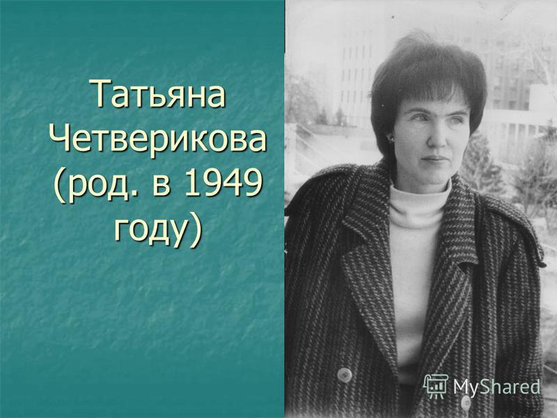 Татьяна Четверикова (род. в 1949 году)