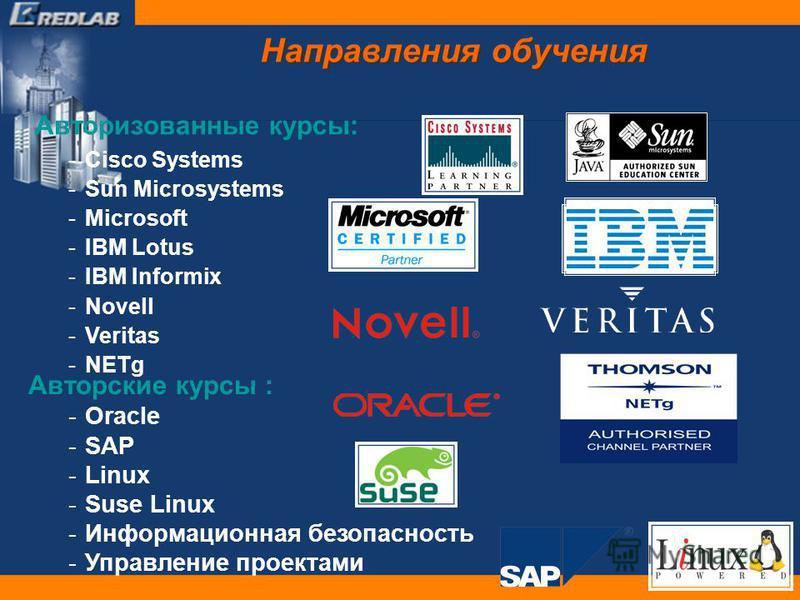 -Oracle -SAP -Linux -Suse Linux -Информационная безопасность -Управление проектами Направления обучения -Cisco Systems -Sun Microsystems -Microsoft -IBM Lotus -IBM Informix -Novell -Veritas -NETg Авторизованные курсы: Авторские курсы :
