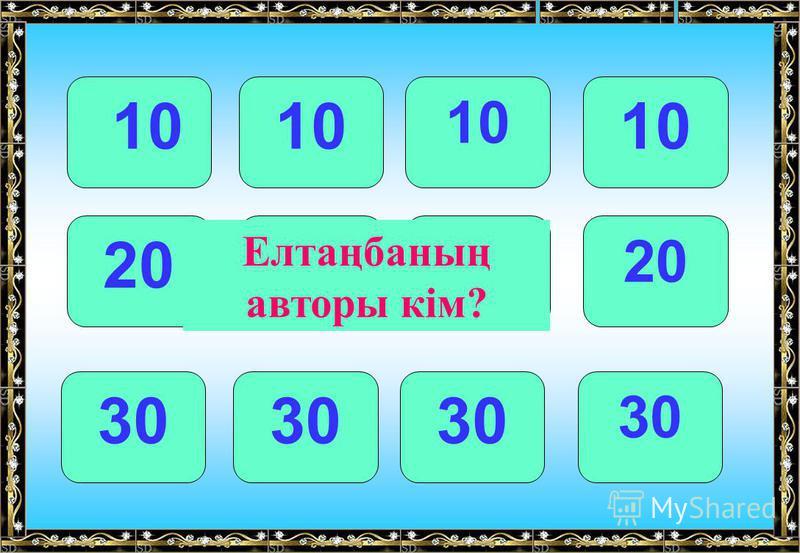 10 20 30 Елтаңбаның авторы кім?