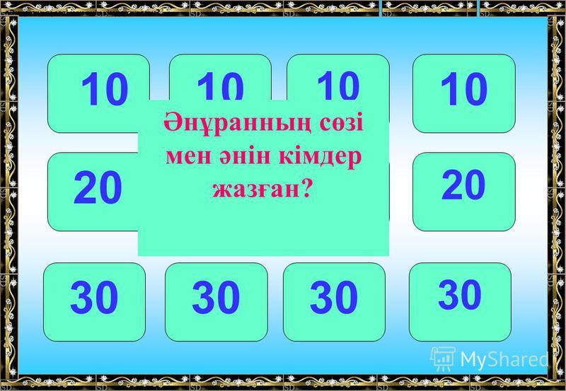 10 20 30 Әнұранның сөзі мен әнін кімдер жазған?