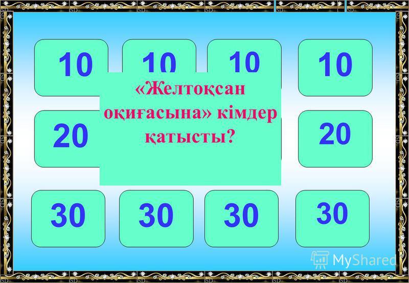 10 20 30 «Желтоқсан оқиғасына» кімдер қатысты?