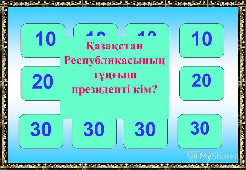 10 20 30 Қазақстан Республикасының тұңғыш президенті кім?