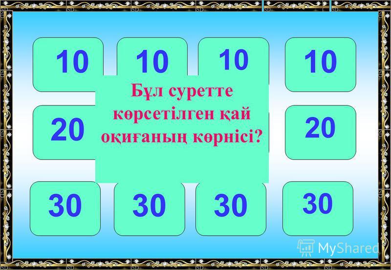 10 20 30 Бұл суретте көрсетілген қай оқиғаның көрнісі?