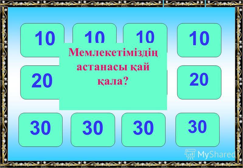 10 20 30 Мемлекетіміздің астанасы қай қала?