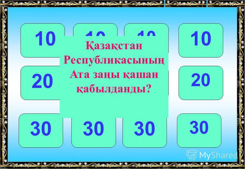 10 20 30 Қазақстан Республикасының Ата заңы қашан қабылданды?