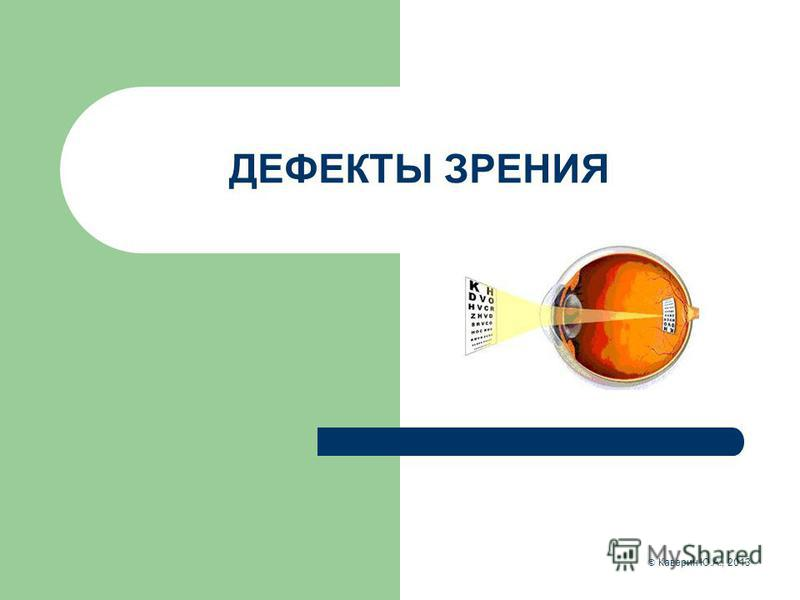 ДЕФЕКТЫ ЗРЕНИЯ Каверин Ю.А., 2013
