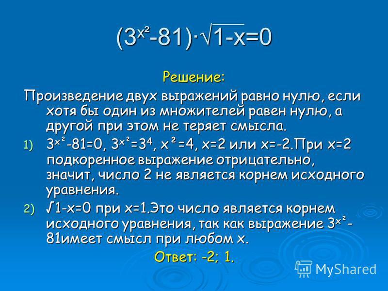 Задание 5. «Заморочки» 1. Решите уравнение(2 балла): (3 х² -81)1-х=0 2. Решите неравенство(2 балла): 3. Решите уравнение (4 балла): 4 sinx +2 1+sinx -8=0
