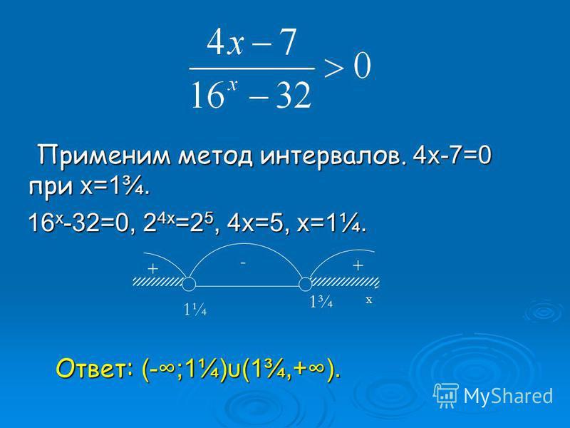 (3 х² -81)1-х=0 Решение: Произведение двух выражений равно нулю, если хотя бы один из множителей равен нулю, а другой при этом не теряет смысла. 1) 3 х² -81=0, 3 х² =3 4, х²=4, х=2 или х=-2. При х=2 подкоренное выражение отрицательно, значит, число 2