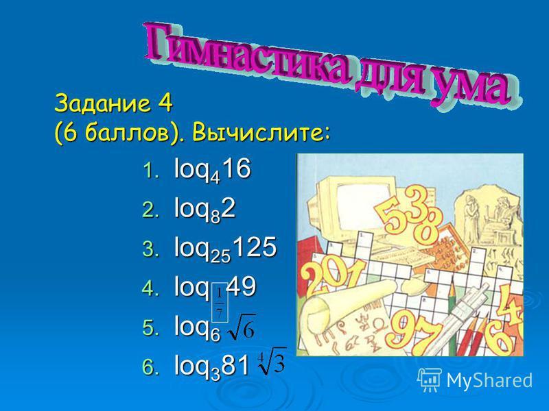 Проверим правильность построения графиков 0 1 х у 1 -2 у = 0,5 х -1 у= loq 3 (х+3) 0 х у 1 4 у = 3 х-4 у= loq х+3 х у 0 0 3 у х 1