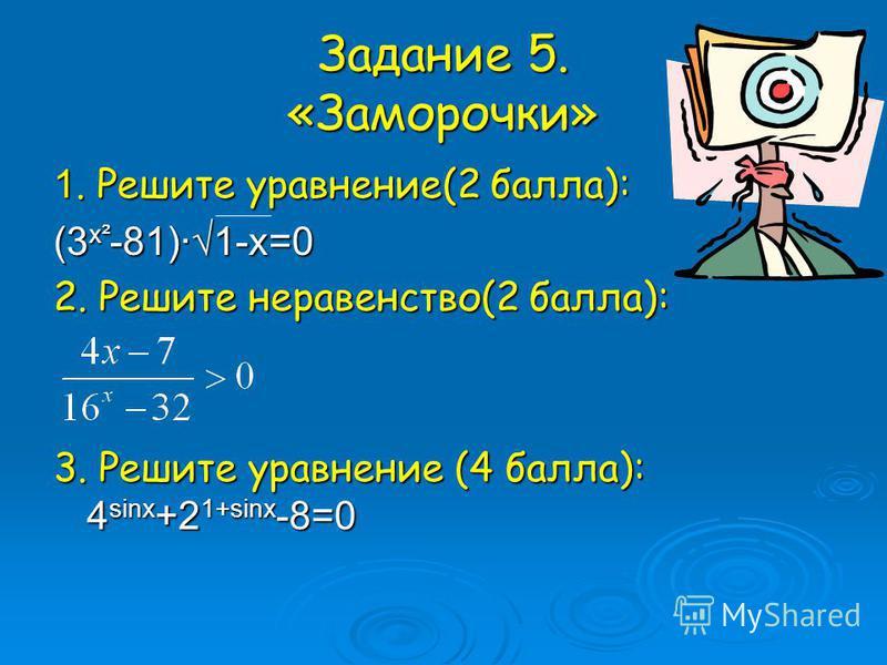 Ответы 1) 2 2) 2) 3) 1,5 4) -2 5) 0,5 6) 4,25 Попадание точно в цель!
