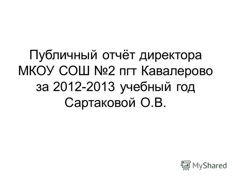 Публичный отчёт директора МКОУ СОШ 2 пгт Кавалерово за 2012-2013 учебный год Сартаковой О.В.