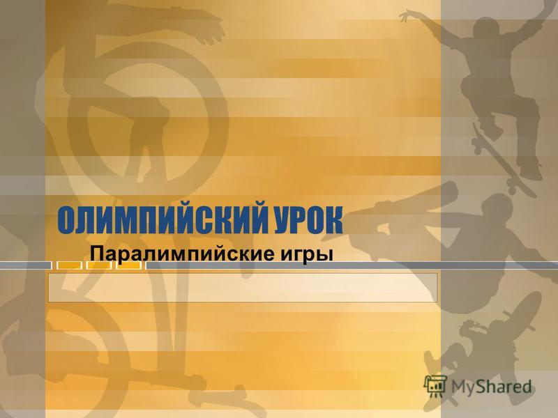 ОЛИМПИЙСКИЙ УРОК Паралимпийские игры