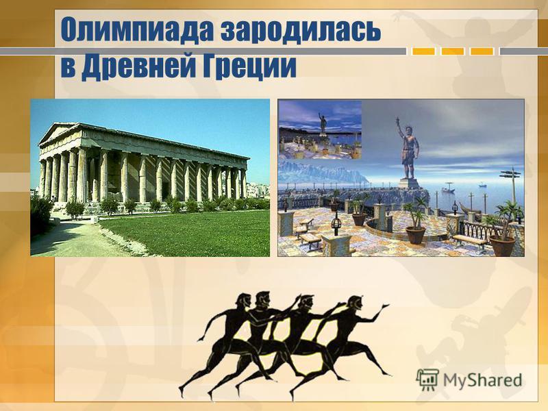 Олимпиада зародилась в Древней Греции