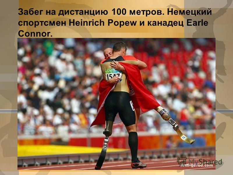 Забег на дистанцию 100 метров. Немецкий спортсмен Heinrich Popew и канадец Earle Connor.
