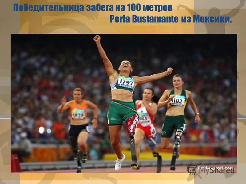 Победительница забега на 100 метров Perla Bustamante из Мексики.