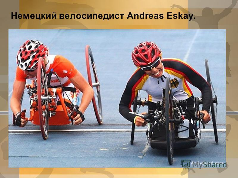 Немецкий велосипедист Andreas Eskay.