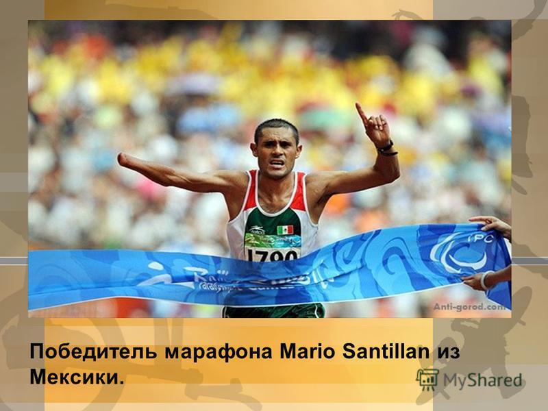 Победитель марафона Mario Santillan из Мексики.