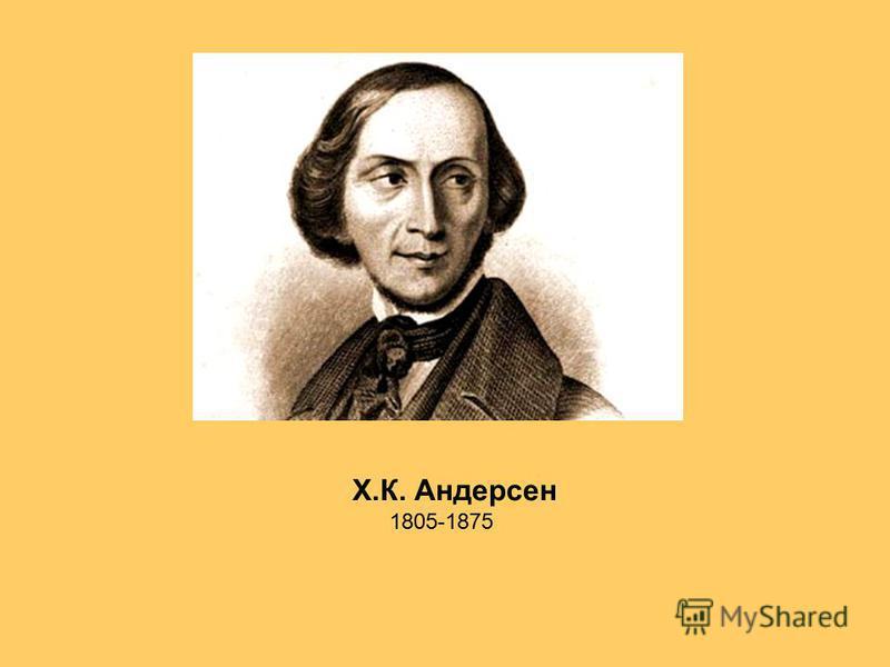Х.К. Андерсен 1805-1875