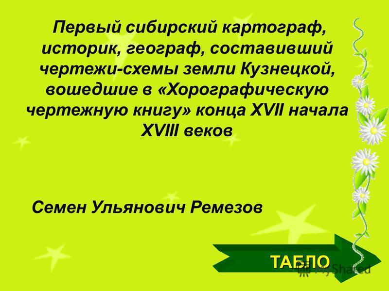 ТАБЛО Профессор Петербургского горного института, назвавший в 1942 году наш край «Кузбассом» Петр Александрович Чихачев