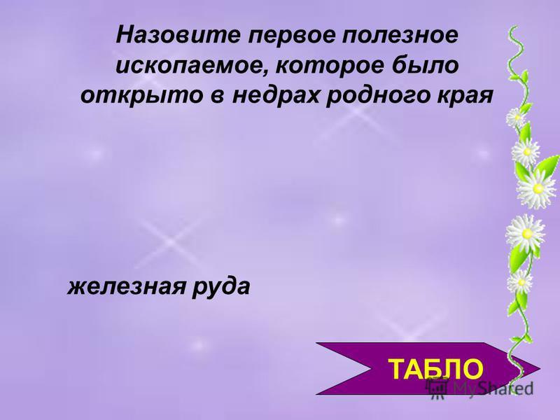 ТАБЛО Город, название которого в переводе с шорского означает «каменный лог» Таштагол