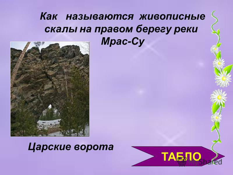 ТАБЛО Как называются скалы, расположенные недалеко от посёлка Спасска Спасские дворцы