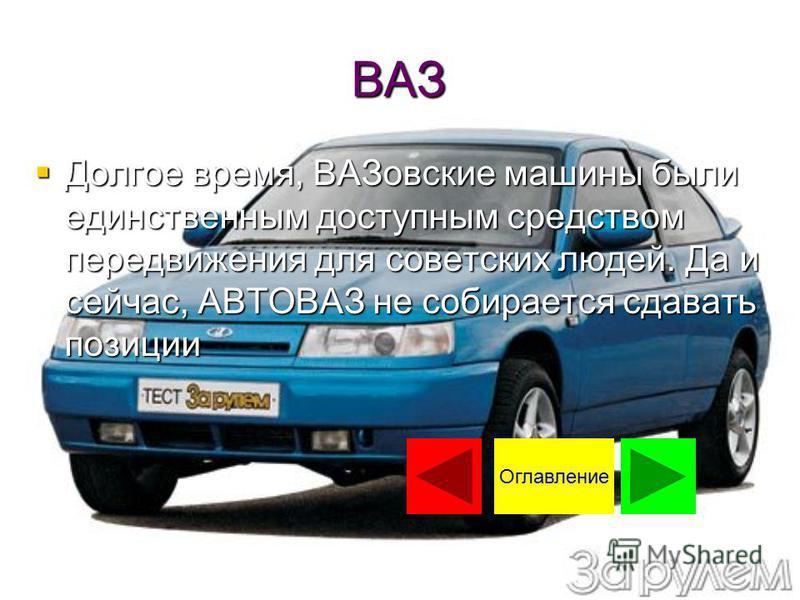 Toyota С начала 90-х годов, когда в России появились первые официальные дилеры компании, начинается история активного продвижения бренда Toyota на российском рынке. С начала 90-х годов, когда в России появились первые официальные дилеры компании, нач