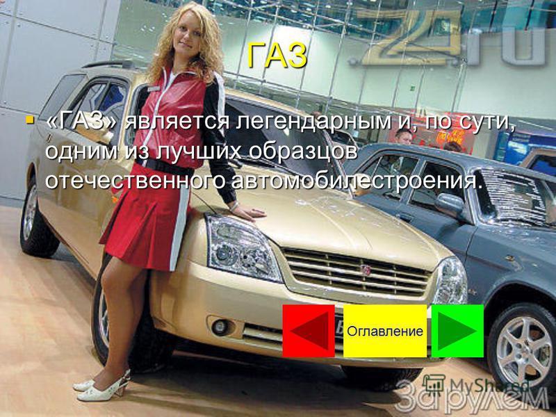 ВАЗ Долгое время, ВАЗовские машины были единственным доступным средством передвижения для советских людей. Да и сейчас, АВТОВАЗ не собирается сдавать позиции