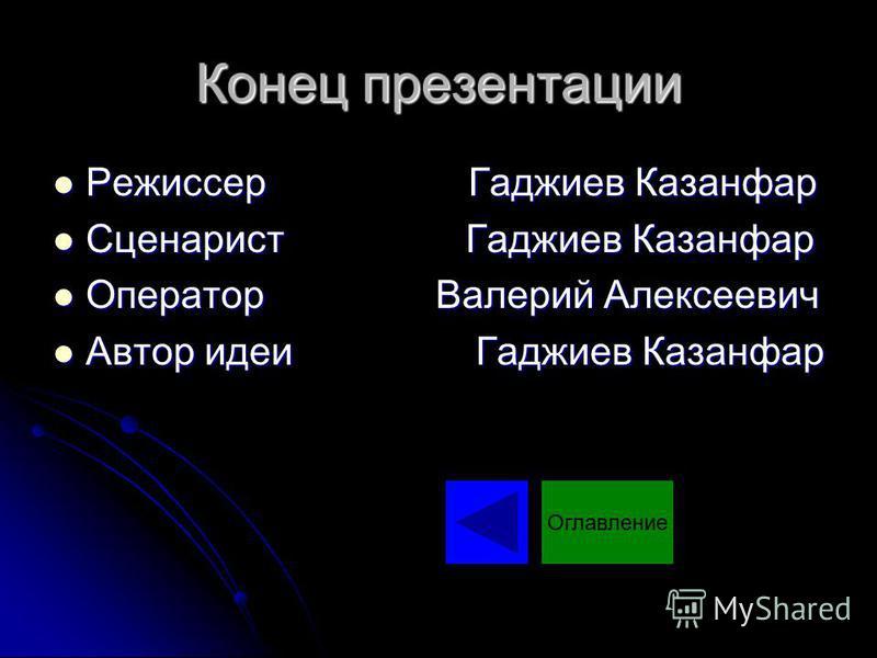 ГАЗ «ГАЗ» является легендарным и, по сути, одним из лучших образцов отечественного автомобилестроения. «ГАЗ» является легендарным и, по сути, одним из лучших образцов отечественного автомобилестроения. Оглавление