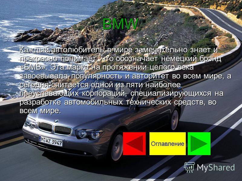 Audi Оглавление Audi - автомобили, идеально приспособленные к российским условиям. Надежные, динамичные, стильные - они снискали заслуженную популярность российских водителей. И число поклонников марки в нашей стране постоянно растет. Audi - автомоби