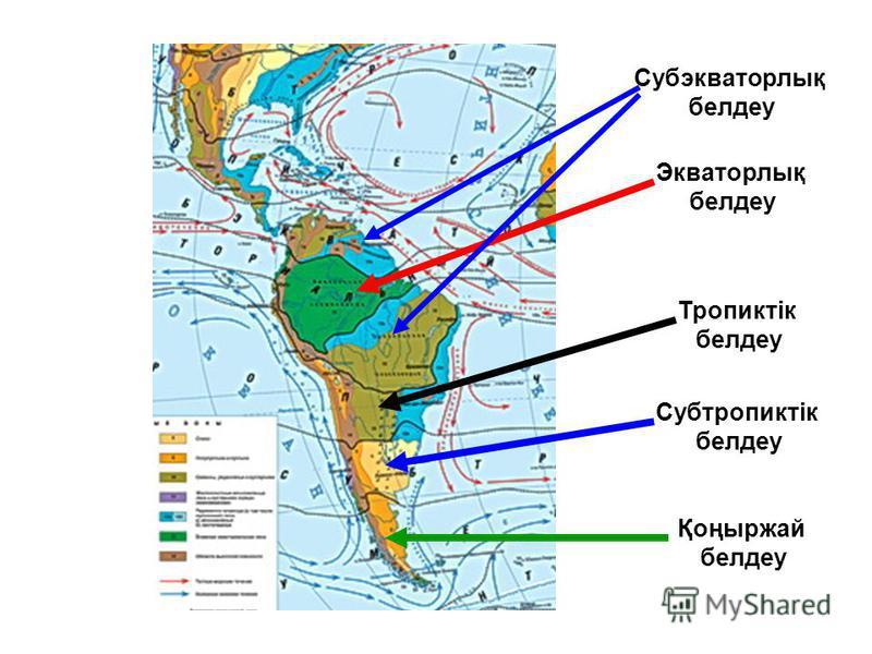 Субэкваторлық белдеу Экваторлық белдеу Тропиктік белдеу Субтропиктік белдеу Қоңыржай белдеу